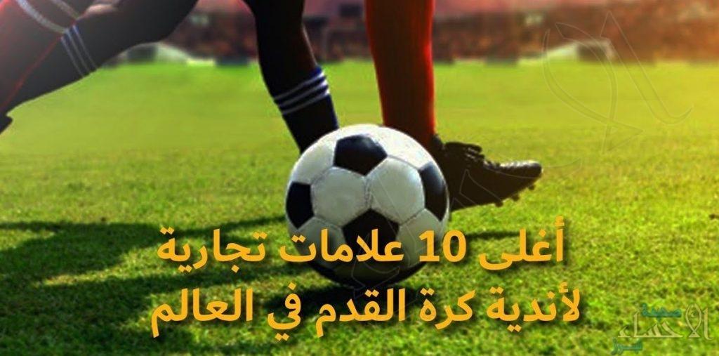 تعرّف على العلامة التجارية الأكثر قيمة في عالم كرة القدم