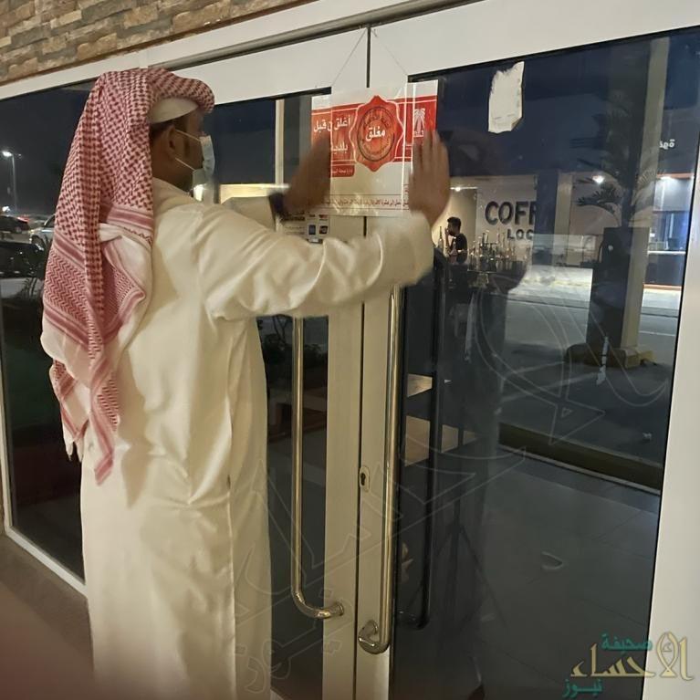 """أمانة الأحساء تُغلق 43 منشأة لمخالفة """" الاحترازية """" والاشتراطات البلدية"""