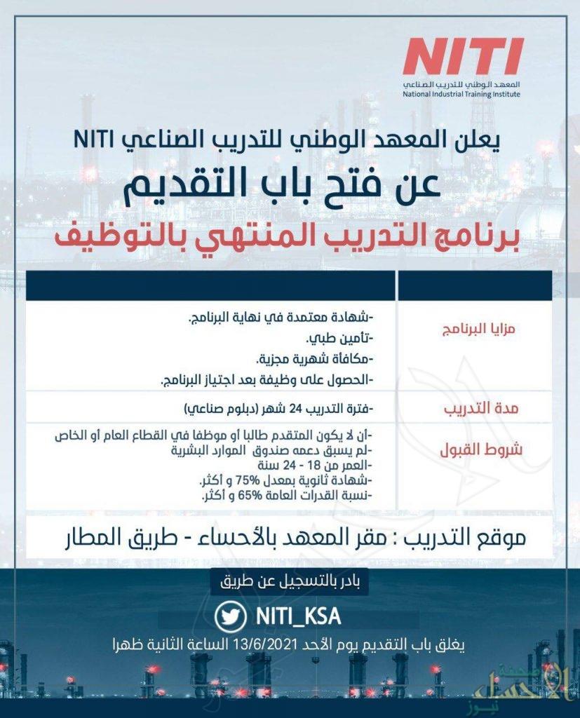 """مرفق الشروط والتفاصيل … معهد """"NITI"""" بالأحساء يفتح أبوابه للتقديم"""