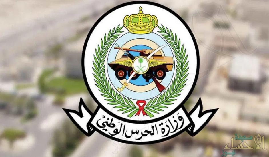 الحرس الوطني يدعو المتقدمين على وظائفه لاستكمال إجراءات الفحص الطبي