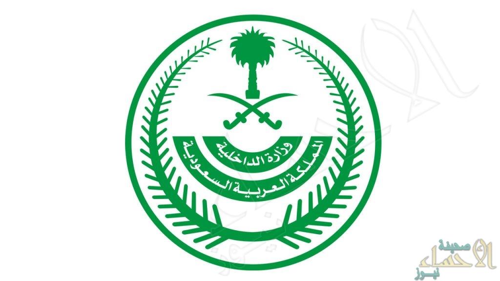 وزارة الداخلية: إيقاف تعليق القدوم إلى المملكة عبر المنافذ كافة من 3 دول
