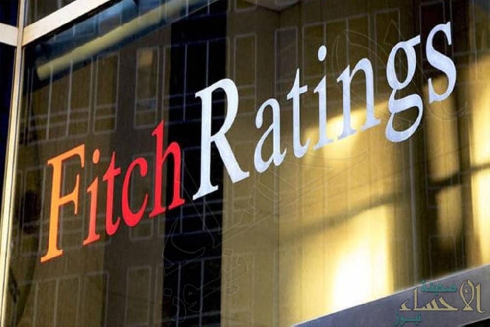 Fitch: السعودية الأعلى عالميًا في تغطية الأصول الاحتياطية