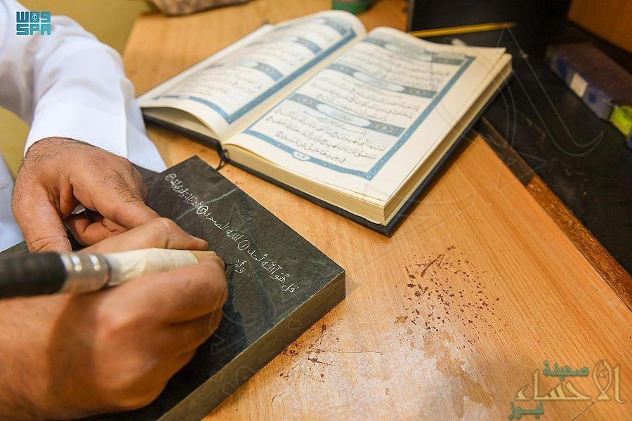 """بالصور … """"نحّات سعودي""""  يقضي 8 سنوات في نحت القرآن الكريم كاملاً على 30 لوحاً رخامياً"""
