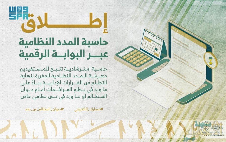 """""""ديوان المظالم"""" يطلق خدمة حاسبة استرشادية للمدد النظامية عبر بوابته الرقمية"""