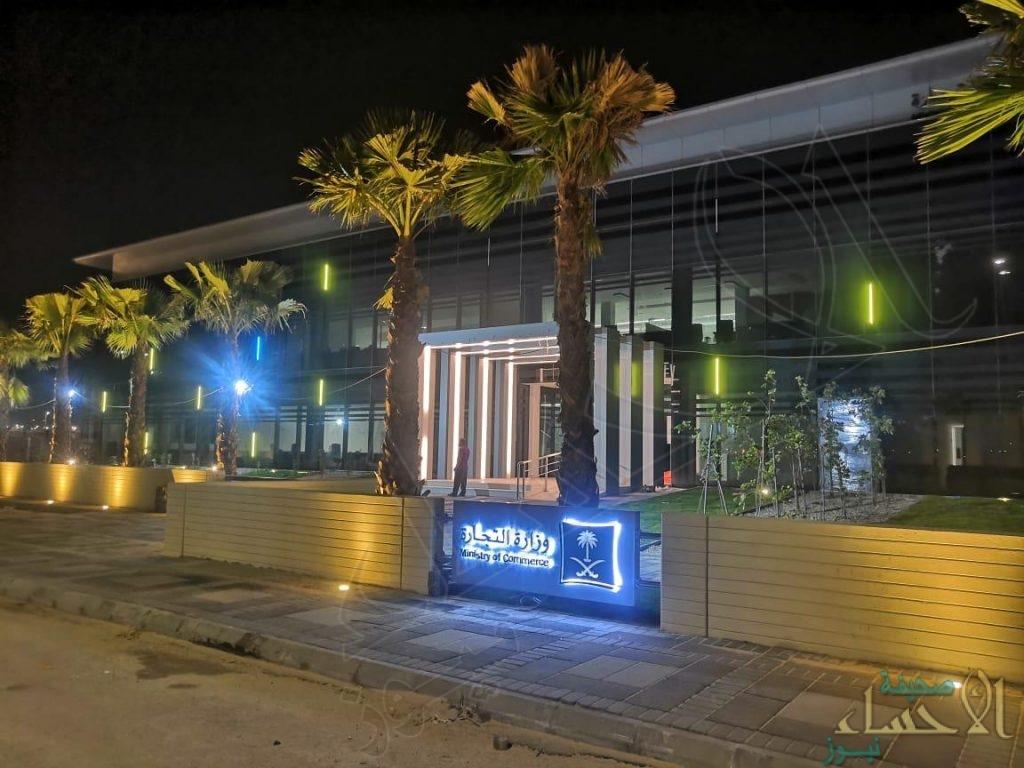 الأحد المقبل … افتتاح المقر الجديد لفرع وزارة التجارة بالأحساء (صورة)