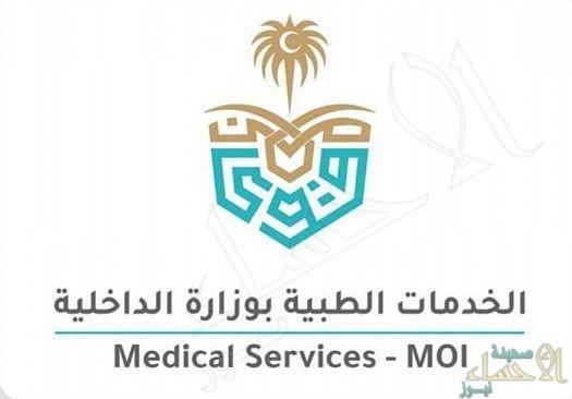 بدء تنفيذ مشروع الملف الطبي الإلكتروني في وزارة الداخلية