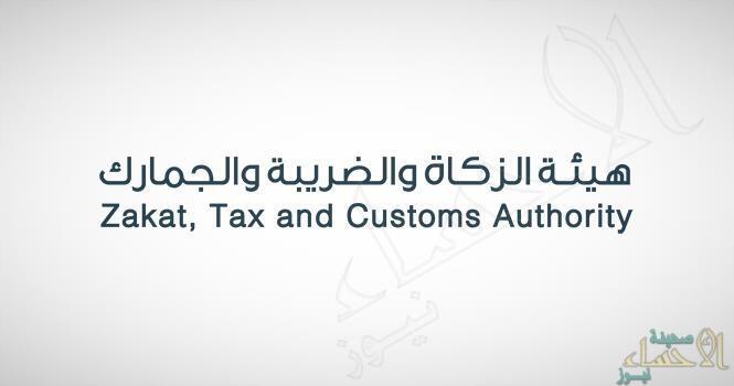 """""""الزكاة والضريبة والجمارك"""" توضح آلية تحمل الدولة لضريبة القيمة المضافة على الخدمات التعليمية الأهلية للمواطنين"""