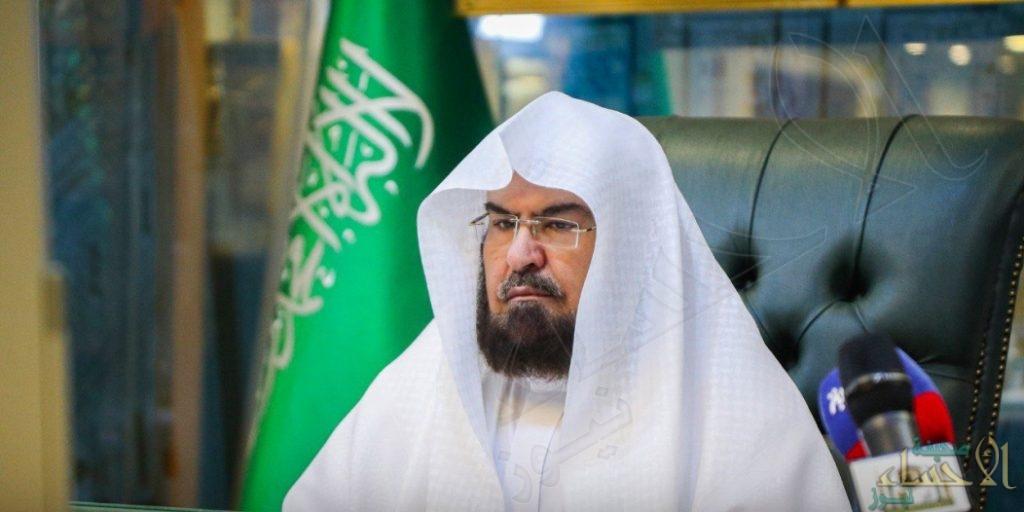 السديس: ترقبوا أكبر مفاجأة في تاريخ رئاسة الحرمين