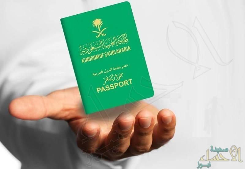 """""""الجوازات"""": إلغاء الجواز السعودي بعد 90 يوماً من عدم استلامه عقب الإصدار أو التجديد"""