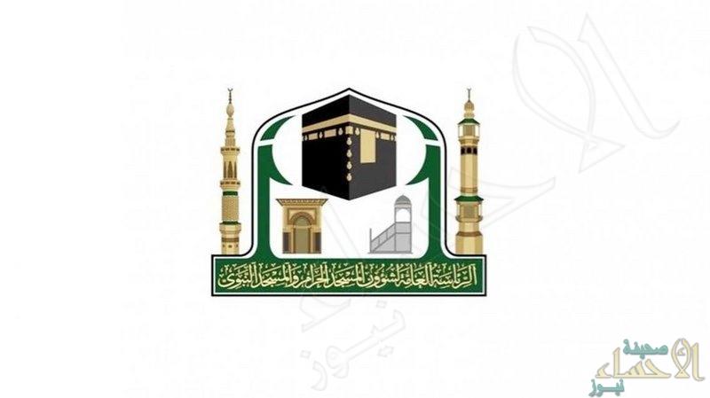 رئاسة الحرمين تدعو قاصدي المسجد الحرام إلى التقيد بأوقات التصاريح الصادرة لهم