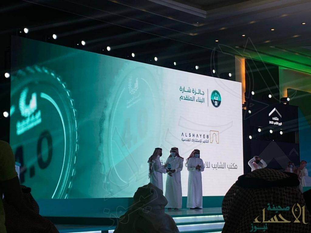 الشايب للاستشارات الهندسية يحصد جائزة شارة البناء المتقدم