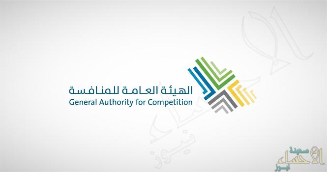 """""""هيئة المنافسة"""" توافق على اندماج 32 شركة ومركز صرافة في المملكة"""