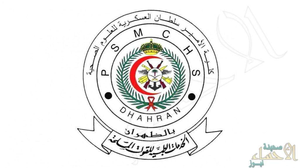 كلية الأمير سلطان العسكرية تعلن توفر 100 وظيفة بمختلف المجالات .. إليك موعد وطريقة التقديم