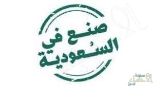 30 منتجاً سعوديًا تحت الحماية من المنافسة غير العادلة