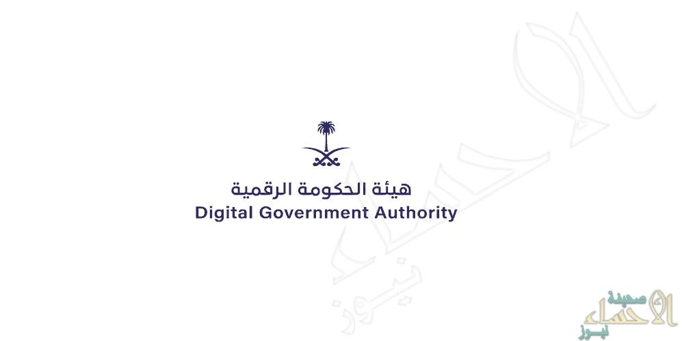 """""""الحكومة الرقمية"""": مهلة 90 يومًا للجهات الحكومية كافة لتسجيل منصاتها الرقمية ومواقعها الإلكترونية"""
