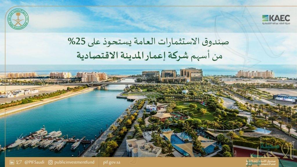 صندوق الاستثمارات العامة يستحوذ على 25% من أسهم شركة إعمار المدينة الاقتصادية