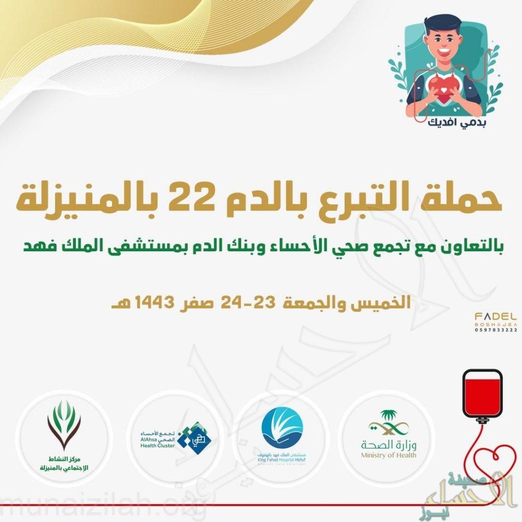 حملة للتبرع بالدم بمركز المنيزلة للنشاط الإجتماعي