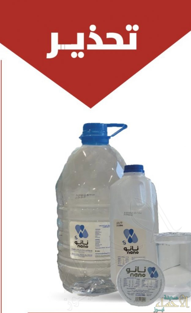 """""""الغذاء والدواء"""" تُحذّر من استهلاك هذه المياه لخطورتها على صحة الإنسان (إنفوجراف)"""
