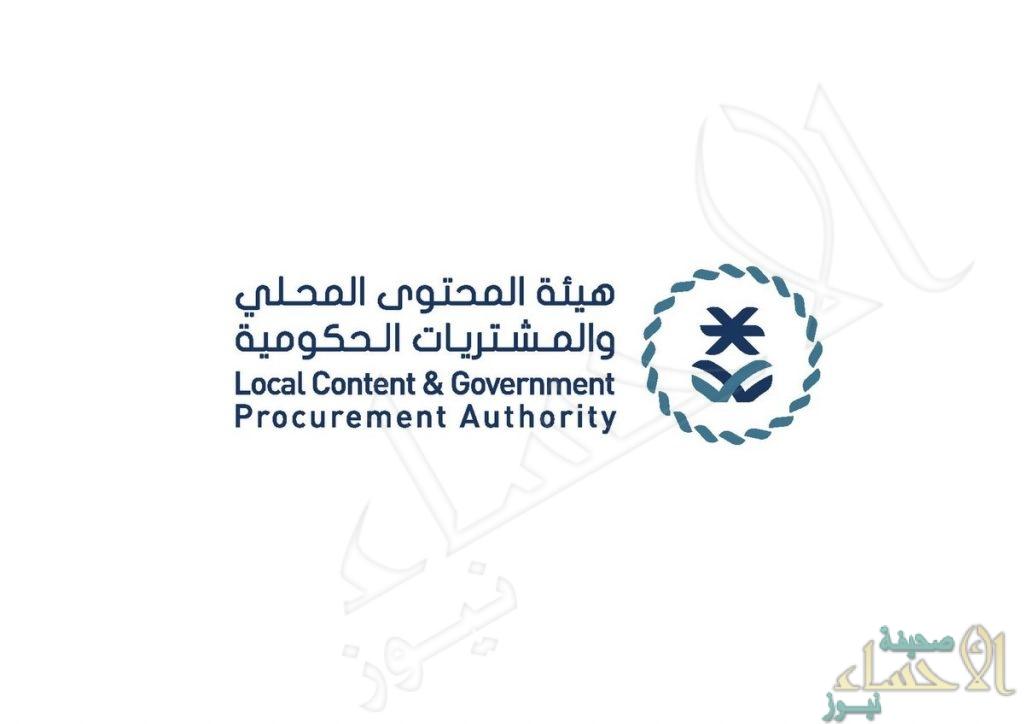 هيئة المحتوى المحلي تتشارك مع 6 جهات حكومية في مبادرة توطين عقود التشغيل والصيانة بالجهات العامة