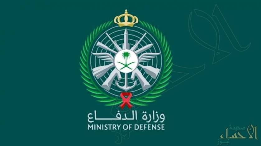 تفاصيل: وزارة الدفاع تعلن موعد فتح التسجيل للمرحلة القادمة 1443 للجنسين