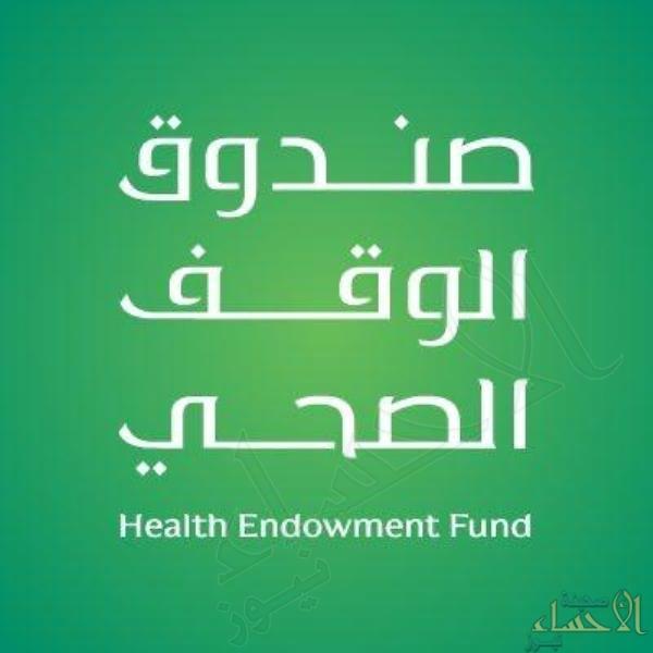 صندوق الوقف الصحي يعلن حاجته لشغل عدد من الوظائف الشاغرة