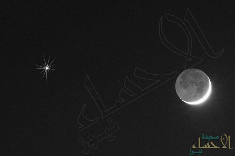 يمكن مشاهدته بالعين المجردة مساء اليوم.. اقتران القمر بكوكب الزهرة