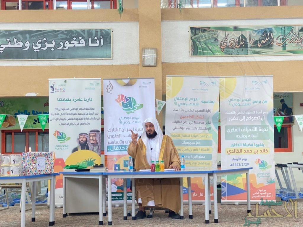 """""""الانحراف الفكري"""" .. محاضرة للدكتور خالد الخالدي بالمعهد العلمي في الأحساء (صور)"""