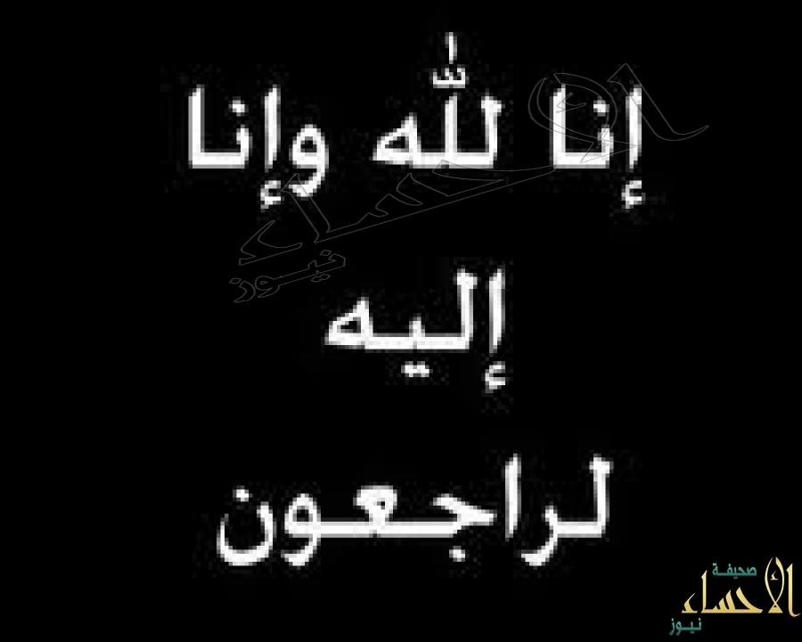 والد رئيس مجلس إدارة جمعية العمران في ذمة الله