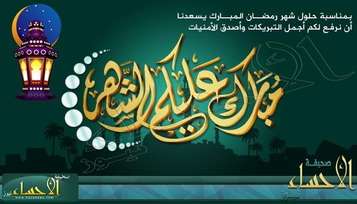""""""" الأحساء نيوز """" تهنئ القيادة والشعب السعودي بمناسبة شهر رمضان"""
