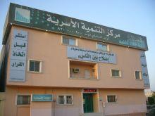 مركز التنمية الأسرية بالدمام معا لحياة أسعد صحيفة الأحساء نيوز