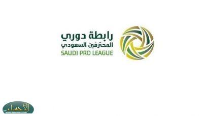 رابطة دوري المحترفين تحدد الموعد النهائي لمنح التراخيص للأندية الآسيوية