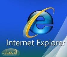 «مايكروسوفت» تحذر من ثغرة أمنية على برنامج التصفح إنترنت إكسبلورر
