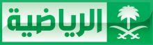 """مساء اليوم الساعة ( 10.00) .. """"الرياضية السعودية"""" تحتفي مع الهلال بلقب نادي القرن"""