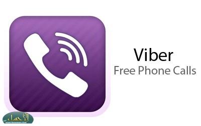 """برنامج المحادثات الشهير """"فايبر – Viber"""" جاسوس في جوالك"""