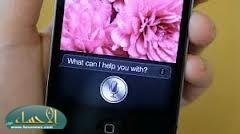 """لعشاق آيفون .."""" Siri """" ستتكلم العربية قريبا"""