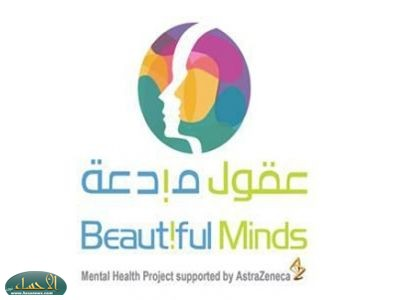 تطبيق سعودي للتواصل مع أطباء نفسيين عبر الجوال
