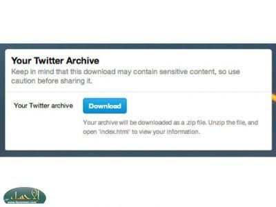 """بعد انتظار """" تويتر"""" يطلق ميزة """" أرشيف التغريدات """""""