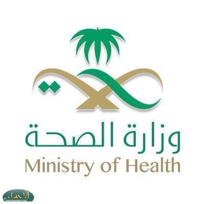 """بالأسماء.. """"الصحة"""" تعلن المرشحين من خريجي الدبلومات الصحية لشغل 900 وظيفة"""