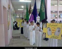 احتفال مدرسة عمر بن عبد العزيز بشفاء وعودة الأمير سلطان