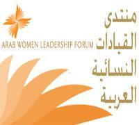 عقد المنتدى الثاني للقيادات النسائية العربية الثلاثاء المقبل في دبي .