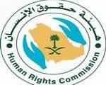 حقوق الإنسان تشكل لجنة لبحث قضية زواج ثمانيني من طفلة في الثانية عشرة .