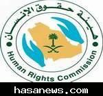 حقوق الإنسان تدعو لإعادة النظر في جلد طالبة 90 جلدة وسجنها شهرين .