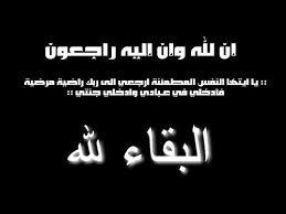 احمد صالح السعيد في ذمة الله