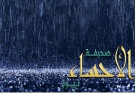 """""""الحصيني"""": الأجواء مناسبة للبر .. وأمطار متفاوتة الجمعة والسبت"""