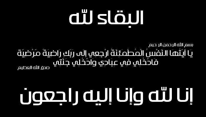 """أحمد """"الغانم"""" في ذمة الله"""